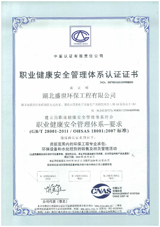 ISO职业健康安全管理-8001.jpg