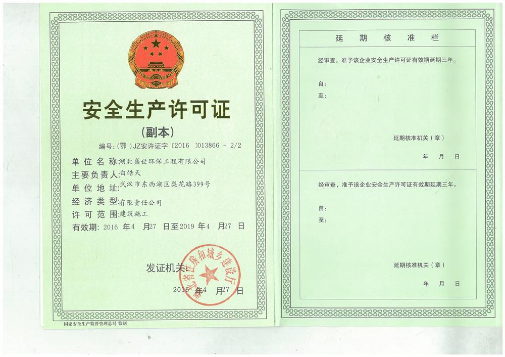工程公司-安全生产许可证.jpg
