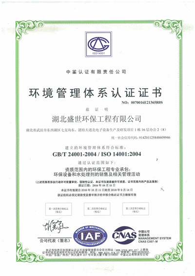 环境管理体系认证ISO4001